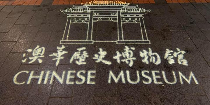 Chinese Museum upgrades a big success